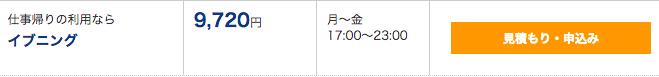 スポーツジム平日夕方のみ9720円のプラン