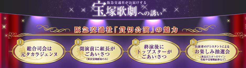 宝塚歌劇観劇ツアー