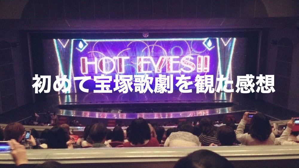 初めて宝塚大劇場で宝塚歌劇を観劇した感想