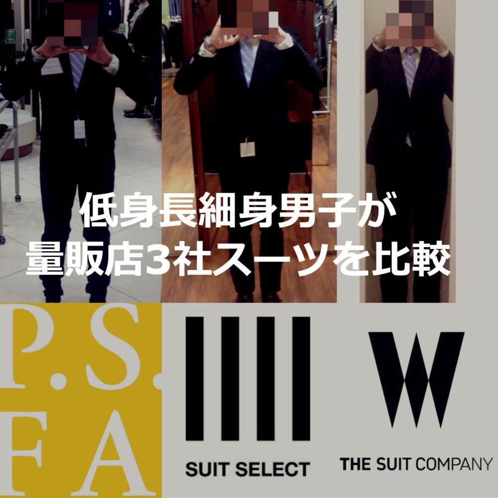 低身長細身男のスーツ比較