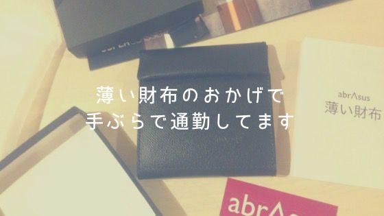 ミニマリストには薄い財布がおすすめ