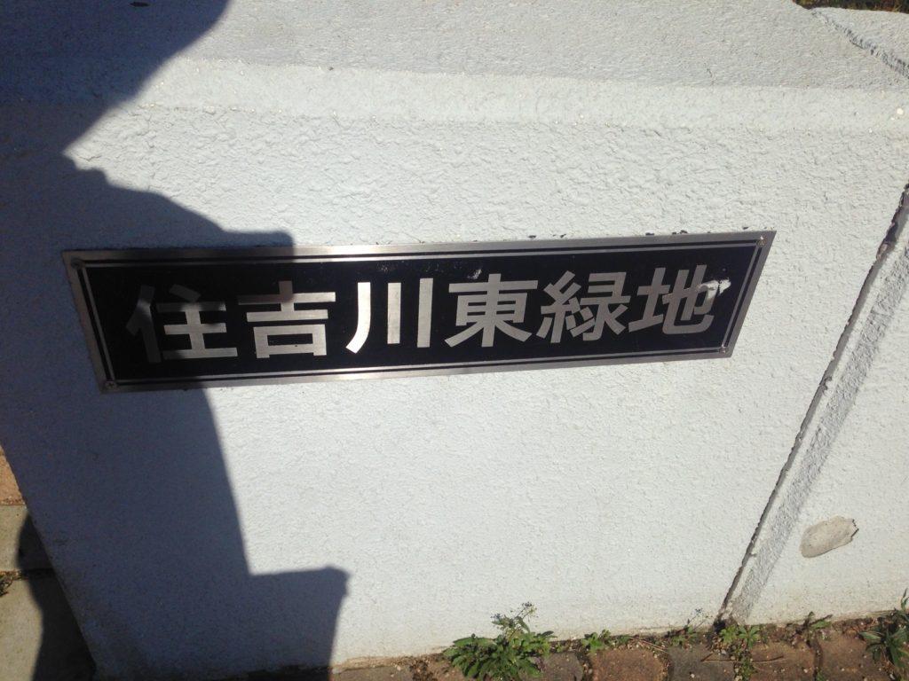 住吉の公園「住吉川東緑地」