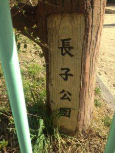 岡本の甲南大学近くの「長子公園」