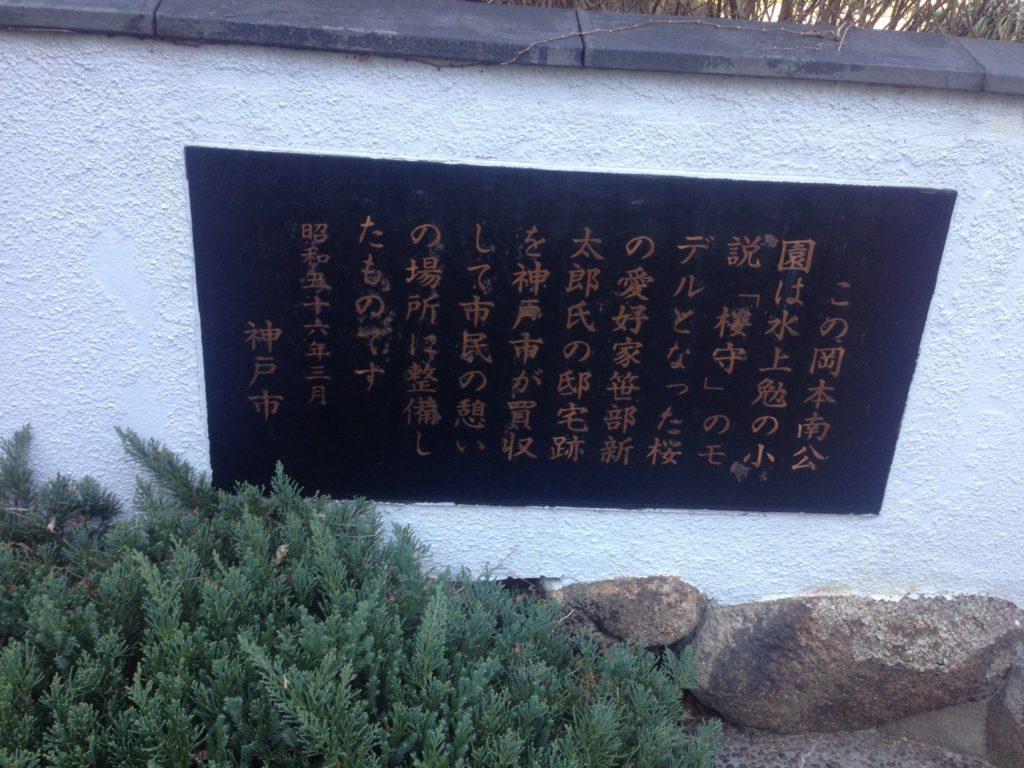 阪急岡本駅から一番近い「岡本南公園」