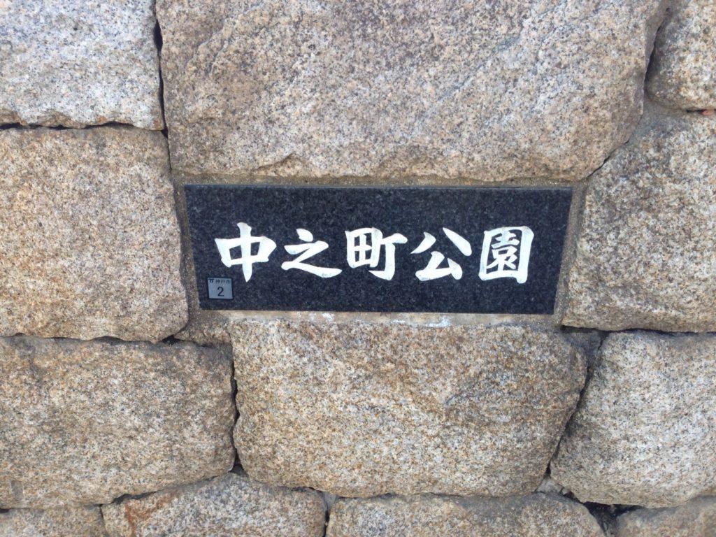 岡本の遊べる公園「中之町公園」