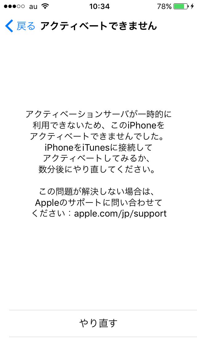 iPhoneがアクティベートできないと出る画面