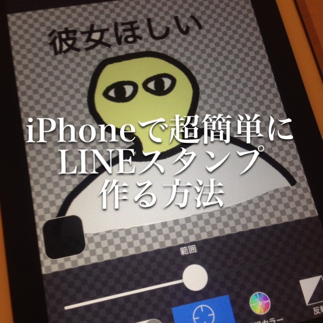 iPhoneだけで超簡単にLINEスタンプを作る方法