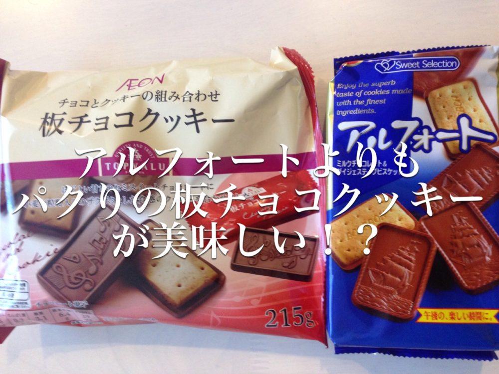 アルフォートとイオンのパクリっぽいプライベートブランド板チョコクッキーを比較
