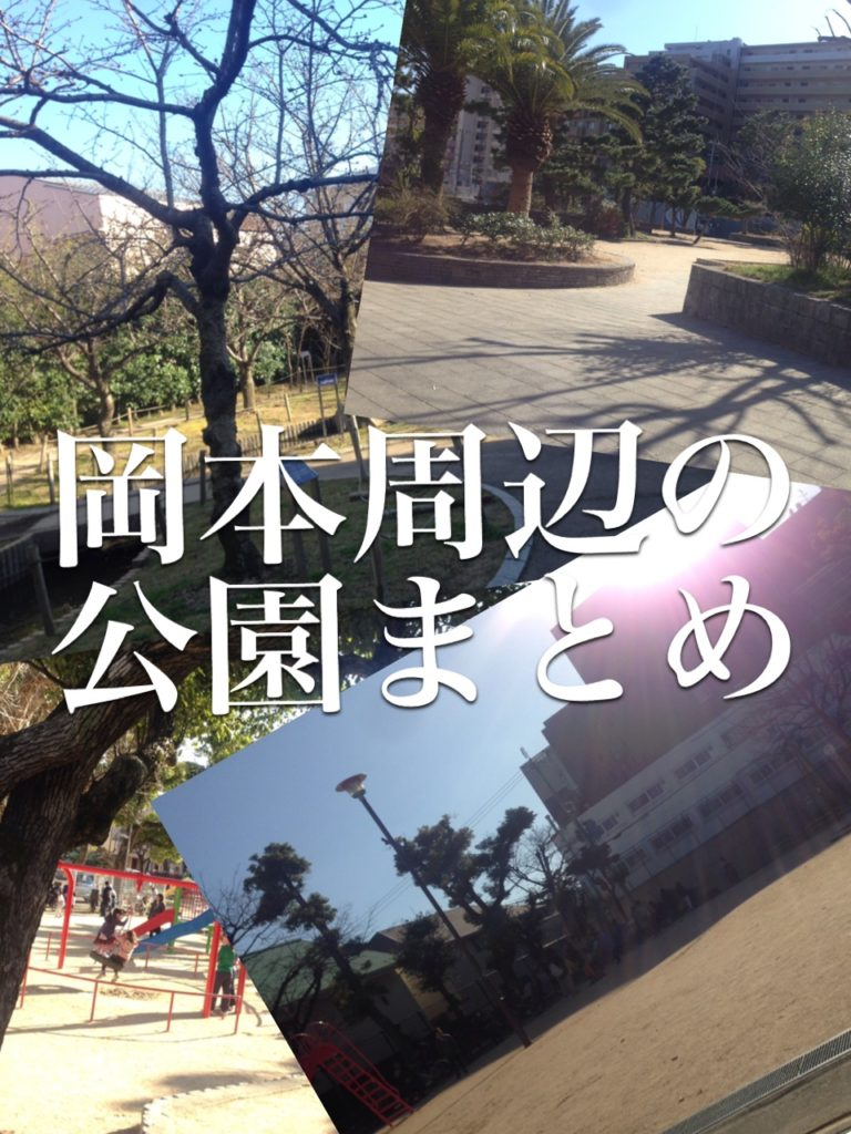 岡本、摂津本山周辺の公園まとめ