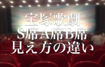 宝塚大劇場のSS席S席A席B席見え方の違い比較してみた