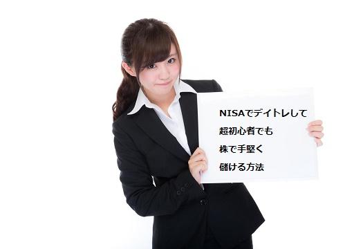 NISAでデイトレ