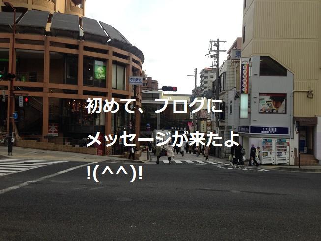 岡本商店街振興組合理事長から初めてブログにメッセージが来た