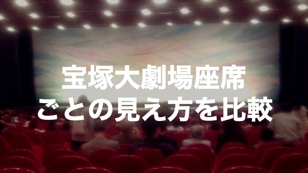 宝塚大劇場SS席S席A席B席の見え方の違い比較