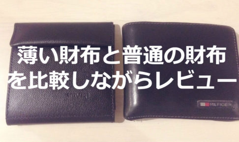 アブラサスの薄い財布を普通の財布と比較しながらレビュー