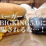 BIGKING5i