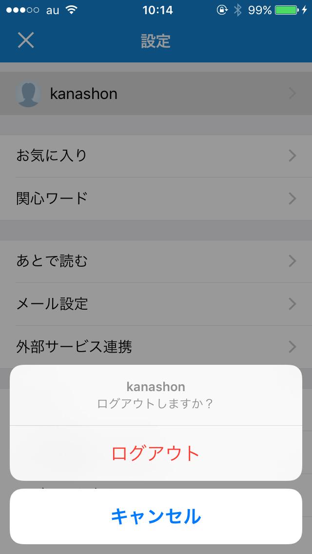 はてブアプリにサブアカウントでログインする方法