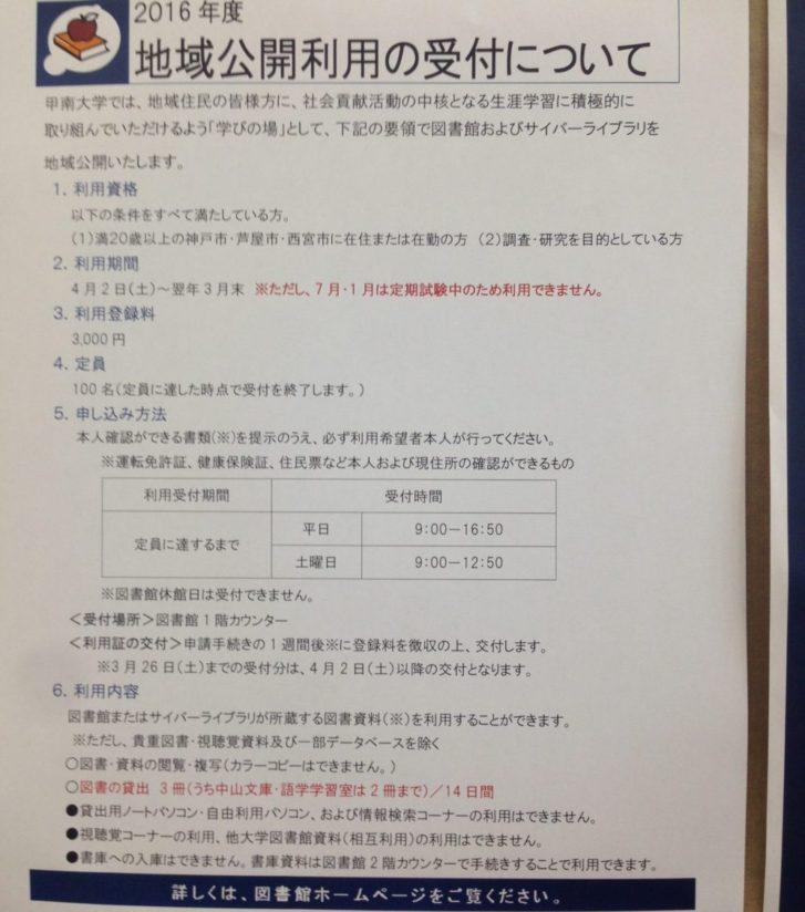 甲南大学図書館一般利用方法