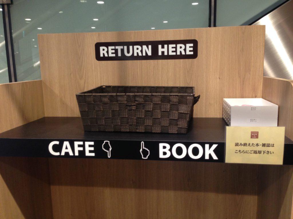 未来屋書店返却口