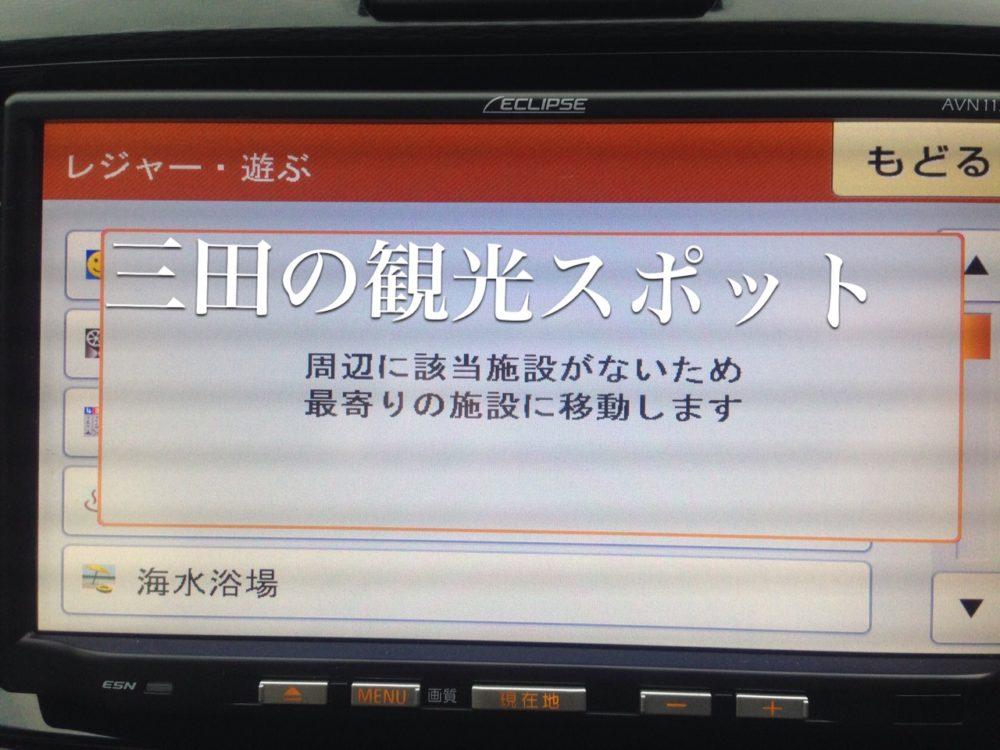 三田観光ドライブプランまとめ