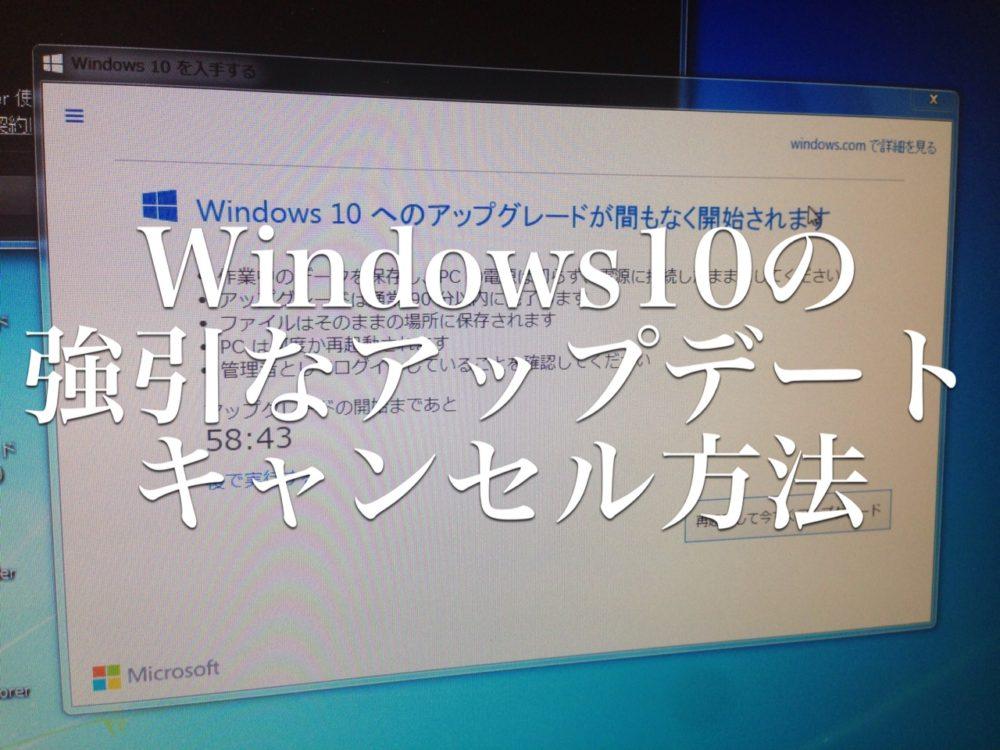 Windows10へのアップグレードキャンセル方法、カウントダウン開始してしまったとき
