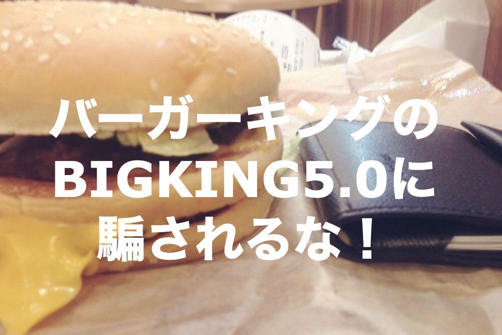 バーガーキングのBIGKING5.0に騙されるな