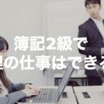 簿記2級で経理の仕事はできるか