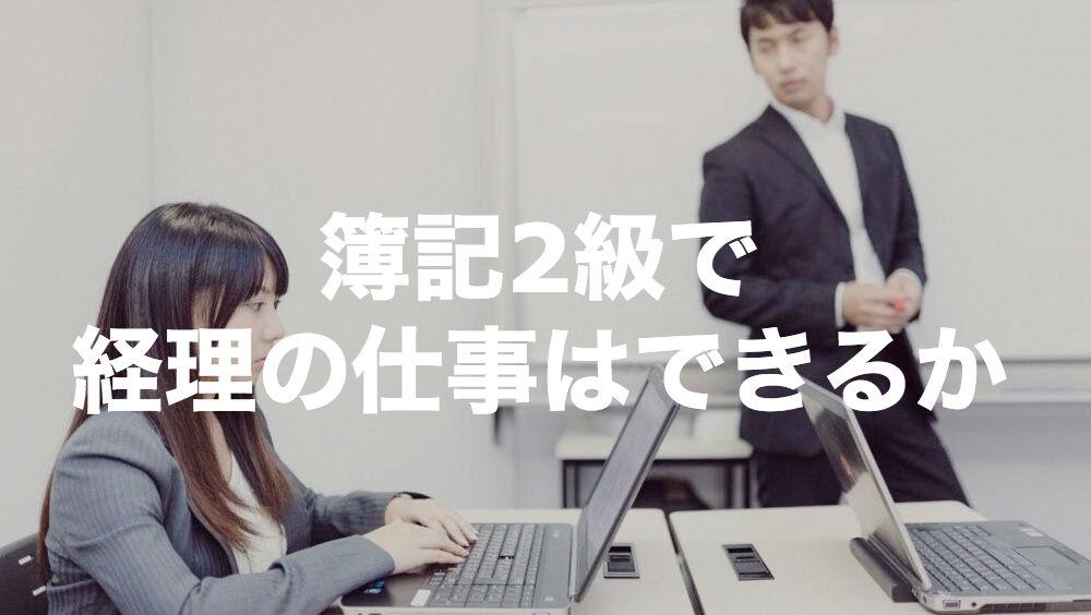 簿記2級は経理の仕事ができる美味しい資格