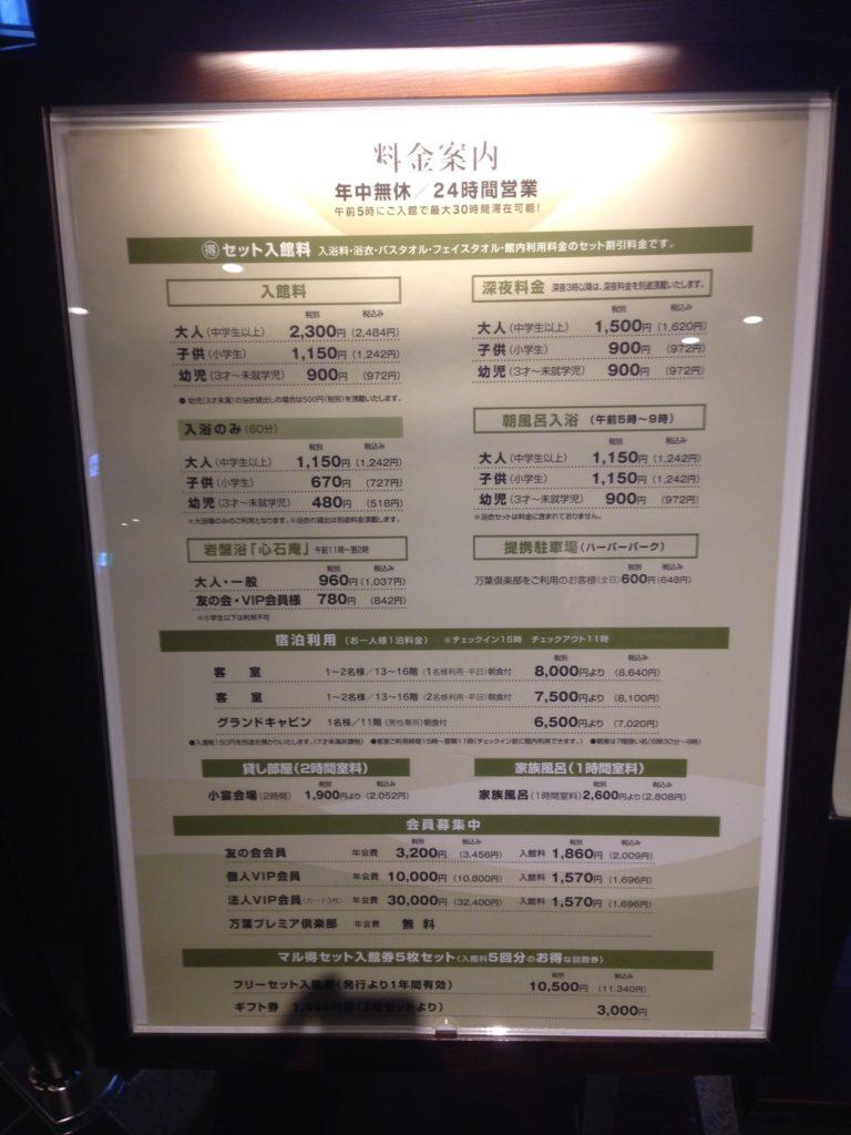 神戸ハーバーランド温泉万葉倶楽部の料金