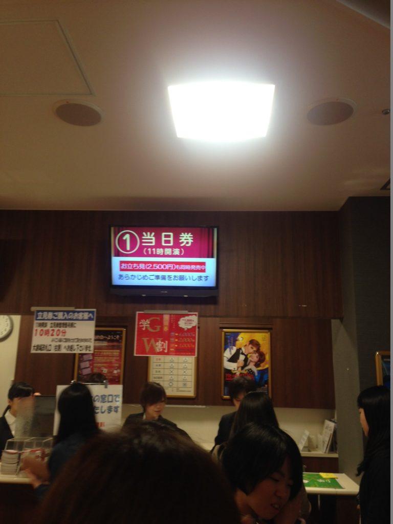 宝塚大劇場当日券