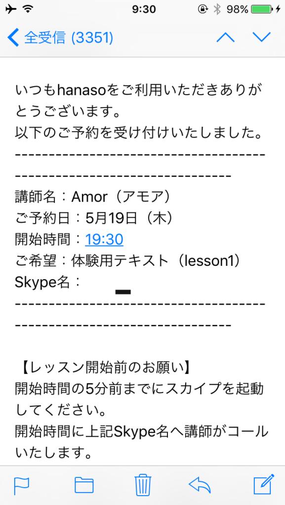 スカイプ英会話hanaso予約受付完了