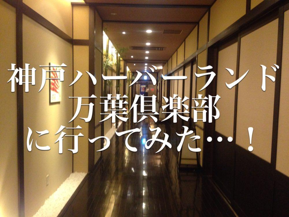 神戸ハーバーランド温泉万葉倶楽部の温泉、個室の料金と利用した感想