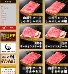 hukusatoyamagata1