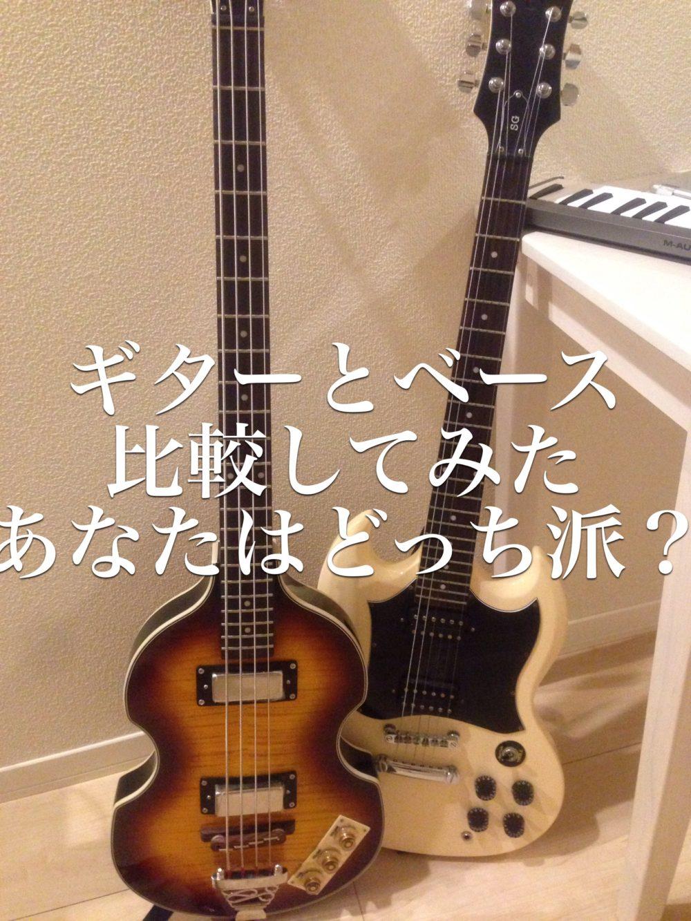 ギターとベースの違いを比較 簡単なのはどちら?