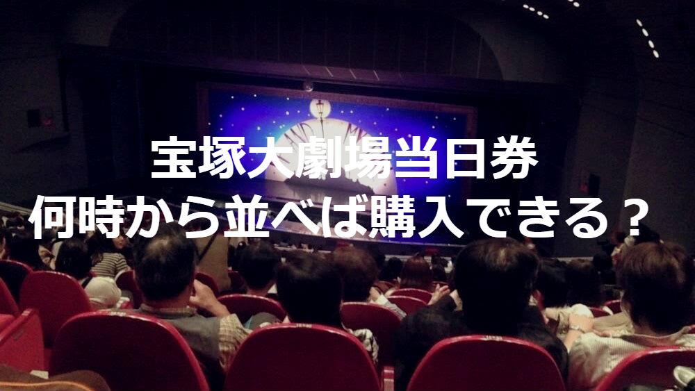 宝塚歌劇、当日券何時から並べば購入できる?