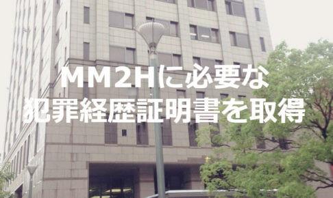 MM2Hの犯罪経歴証明の取得方法