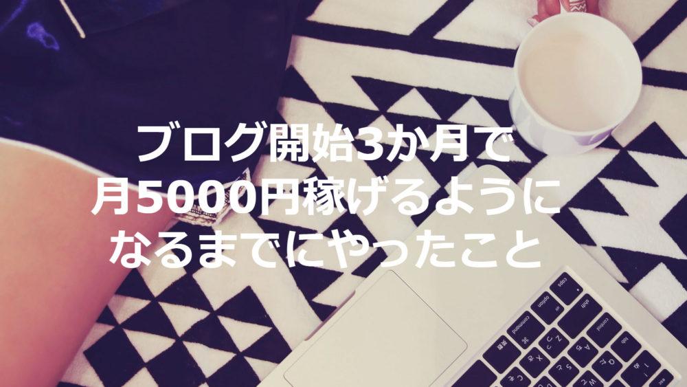 ブログ3ヶ月で月5000円稼げる方法を具体的に紹介