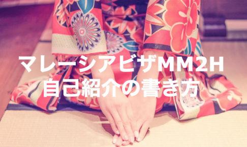 MM2Hの自己紹介