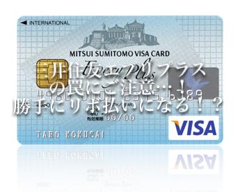 三井住友カードエブリプラスはリボ払いしかできないことに注意