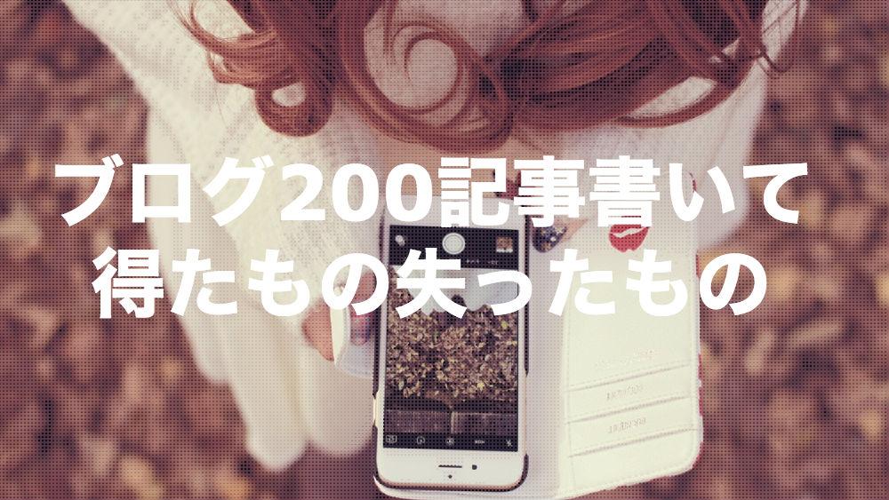 ブログ200記事達成!PV、収入他100記事時点との違いを比較