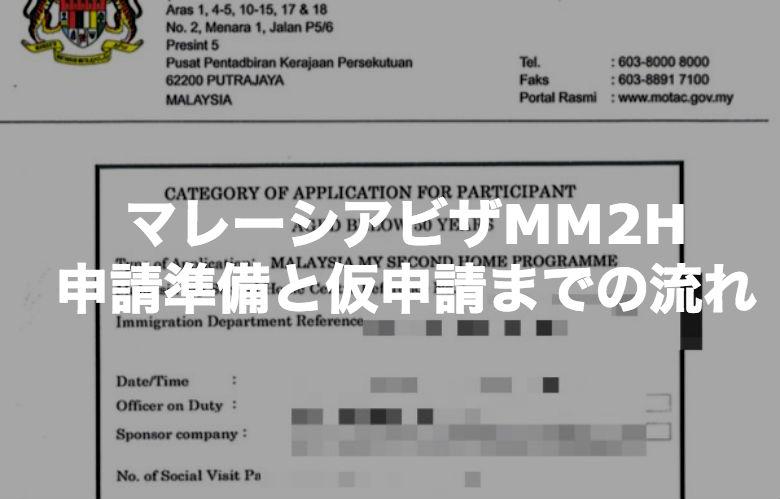 マレーシアビザMM2H申請に必要な書類