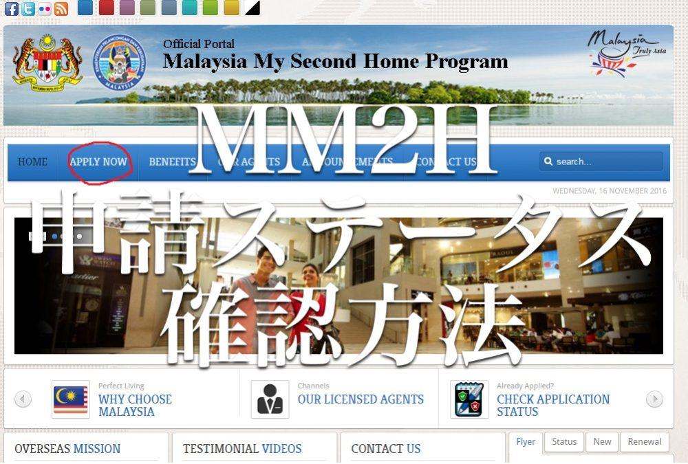 MM2Hの申請状況を自力で確認する方法
