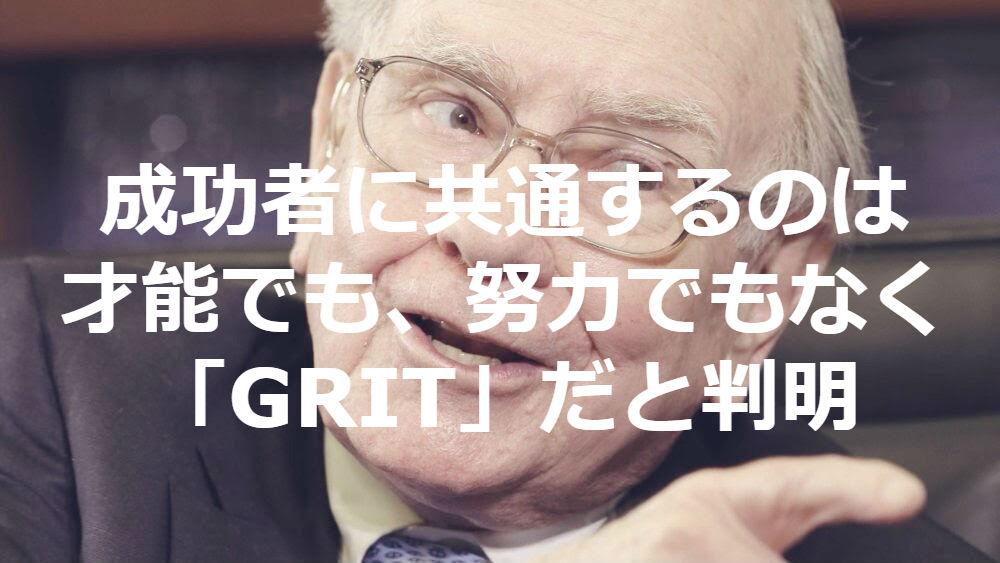 『GRIT(グリット)~やり抜く力~』の本
