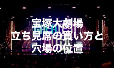 宝塚大劇場立ち見の穴場の位置