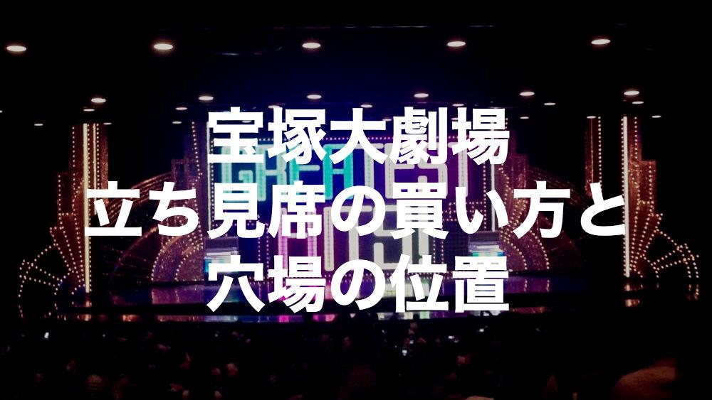 宝塚歌劇立見席の買い方と穴場の見え方