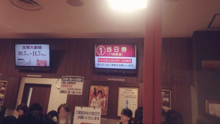 宝塚大劇場当日券並ぶ時間
