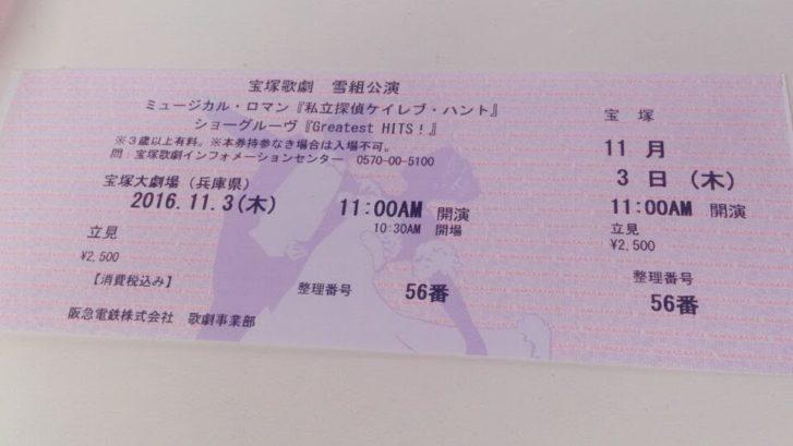 宝塚歌劇当日立ち見席チケット