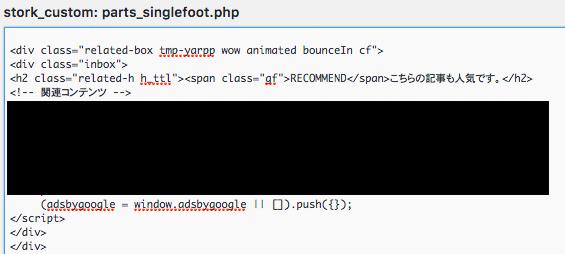 関連コンテンツユニットコードを挿入