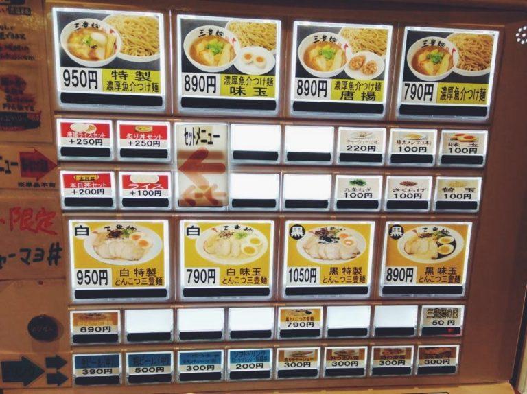 三富麺券売機