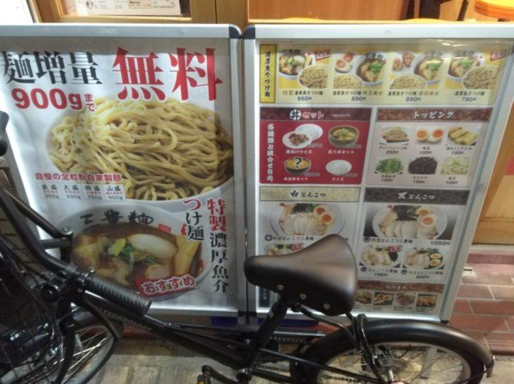 三富麺看板