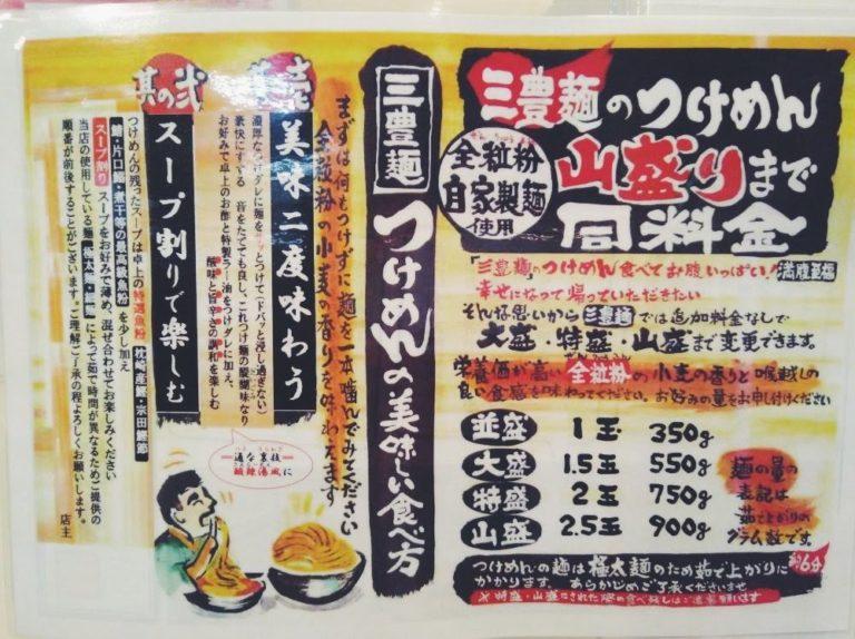 三富麺食べ方